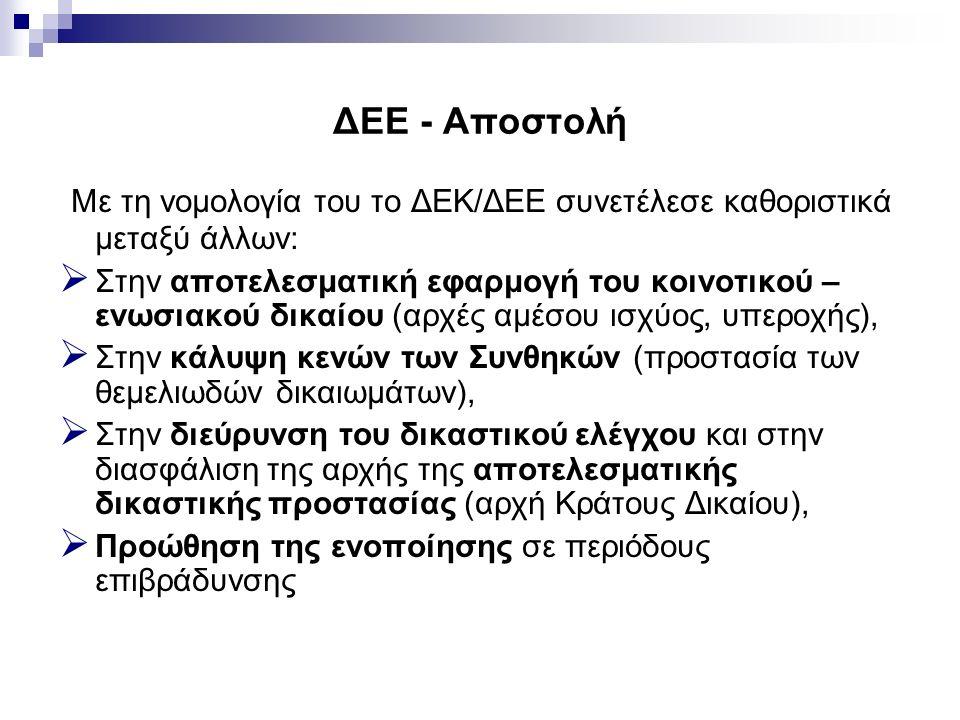 ΔΕΕ - Αποστολή Με τη νομολογία του το ΔΕΚ/ΔΕΕ συνετέλεσε καθοριστικά μεταξύ άλλων:  Στην αποτελεσματική εφαρμογή του κοινοτικού – ενωσιακού δικαίου (