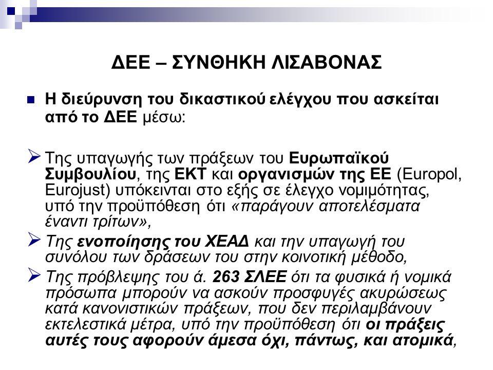 ΔΕΕ – ΣΥΝΘΗΚΗ ΛΙΣΑΒΟΝΑΣ Η διεύρυνση του δικαστικού ελέγχου που ασκείται από το ΔΕΕ μέσω:  Της υπαγωγής των πράξεων του Ευρωπαϊκού Συμβουλίου, της ΕKT