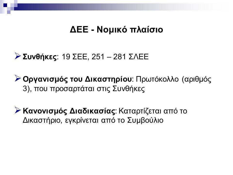 ΔΕΕ – Συγκρότηση Το Δικαστήριο της ΕΕ (ΔΕΕ) συγκροτείται (ά.