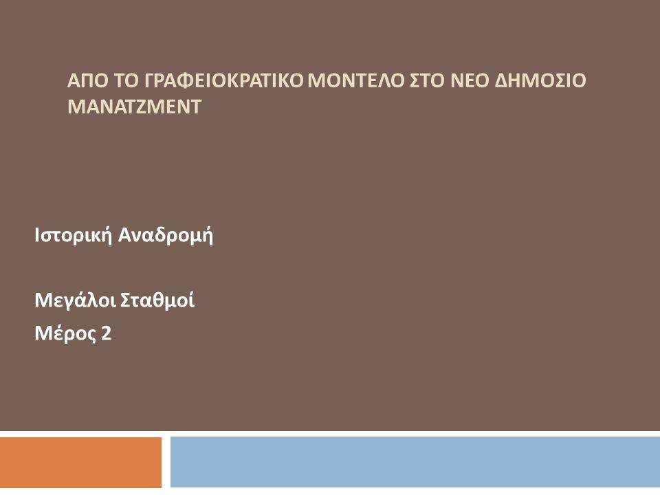 . ΝΕΟ ΔΗΜΟΣΙΟ ΜΑΝΑΤΖΜΕΝΤ