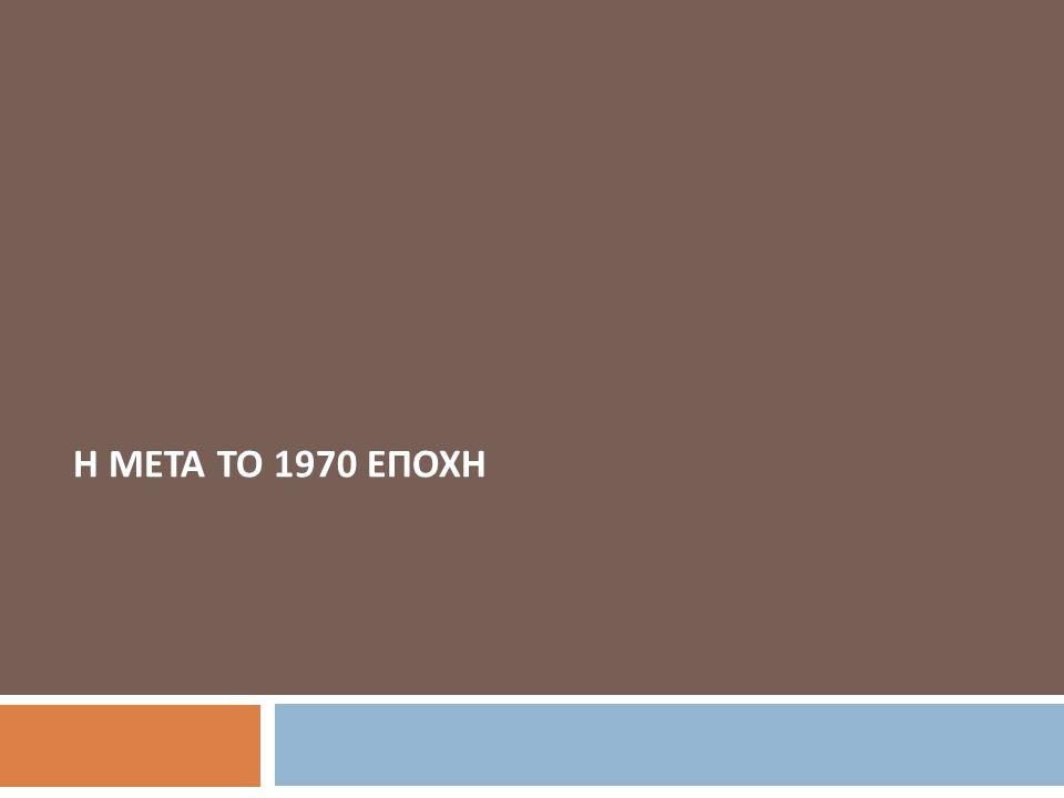 Η ΜΕΤΑ ΤΟ 1970 ΕΠΟΧΗ