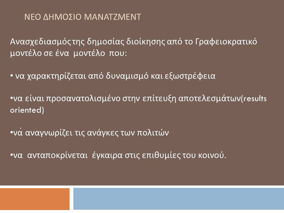 . Ανασχεδιασμός της δημοσίας διοίκησης από το Γραφειοκρατικό μοντέλο σε ένα μοντέλο που : να χαρακτηρίζεται από δυναμισμό και εξωστρέφεια να είναι προ