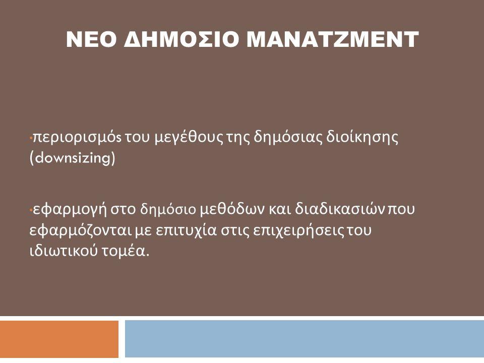 περιορισμό s του μεγέθους της δημόσιας διοίκησης (downsizing) εφαρμογή στο δημόσιο μεθόδων και διαδικασιών που εφαρμόζονται με επιτυχία στις επιχειρήσ