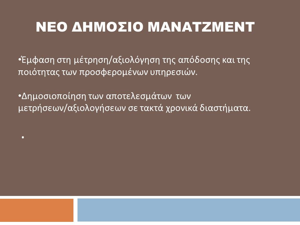. Έμφαση στη μέτρηση/αξιολόγηση της απόδοσης και της ποιότητας των προσφερομένων υπηρεσιών. Δημοσιοποίηση των αποτελεσμάτων των μετρήσεων/αξιολογήσεων