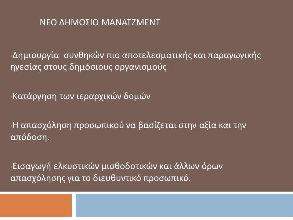 Δημιουργία συνθηκών πιο αποτελεσματικής και παραγωγικής ηγεσίας στους δημόσιους οργανισμούς Κατάργηση των ιεραρχικών δομών Η απασχόληση προσωπικού να