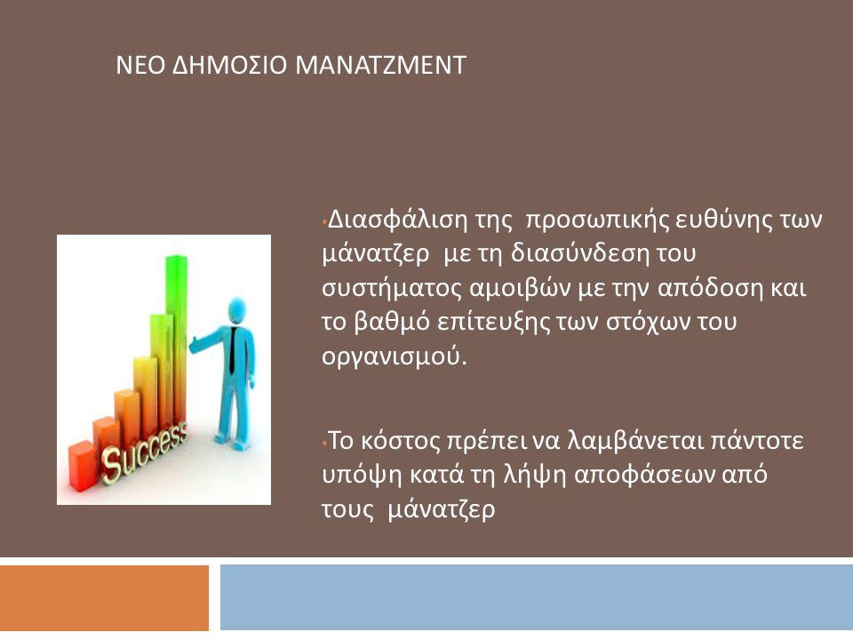 Διασφάλιση της προσωπικής ευθύνης των μάνατζερ με τη διασύνδεση του συστήματος αμοιβών με την απόδοση και το βαθμό επίτευξης των στόχων του οργανισμού.