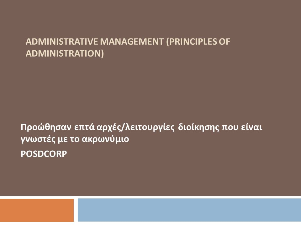 ADMINISTRATIVE MANAGEMENT (PRINCIPLES OF ADMINISTRATION) Planning Organizing Staffing Directing Coordinating Reporting Budgeting