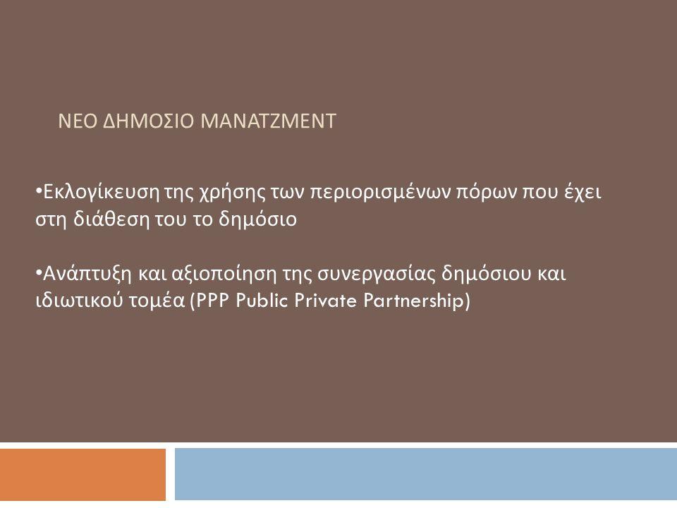 . Εκλογίκευση της χρήσης των περιορισμένων πόρων που έχει στη διάθεση του το δημόσιο Ανάπτυξη και αξιοποίηση της συνεργασίας δημόσιου και ιδιωτικού τομέα (PPP Public Private Partnership)