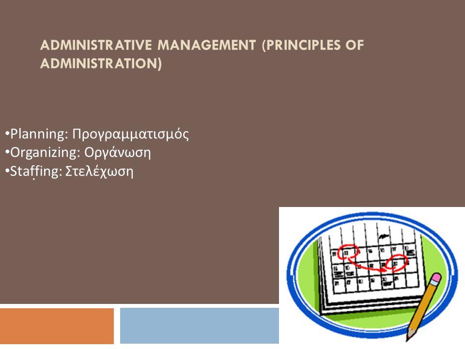 ADMINISTRATIVE MANAGEMENT (PRINCIPLES OF ADMINISTRATION) Directing: Διεύθυνση Coordinating: Συντονισμός Reporting: Αναφορά/Λογοδοσία Budgeting: Προϋπολογισμός