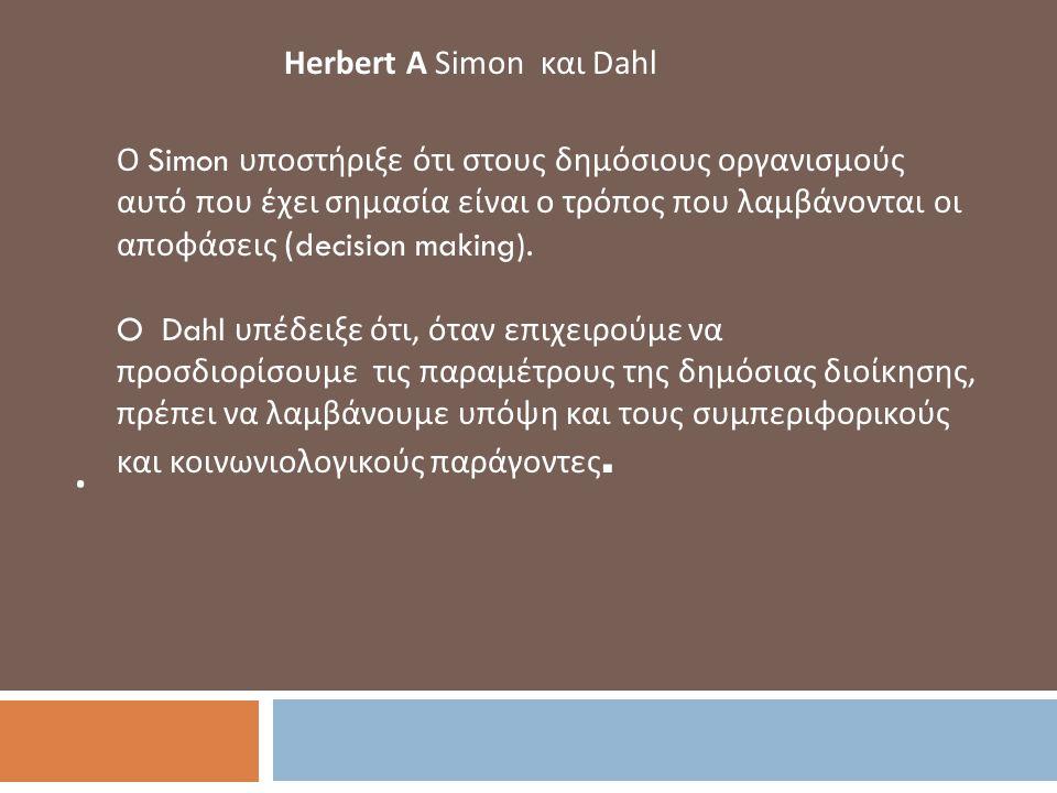 . Ο Simon υποστήριξε ότι στους δημόσιους οργανισμούς αυτό που έχει σημασία είναι ο τρόπος που λαμβάνονται οι αποφάσεις (decision making). O Dahl υπέδε