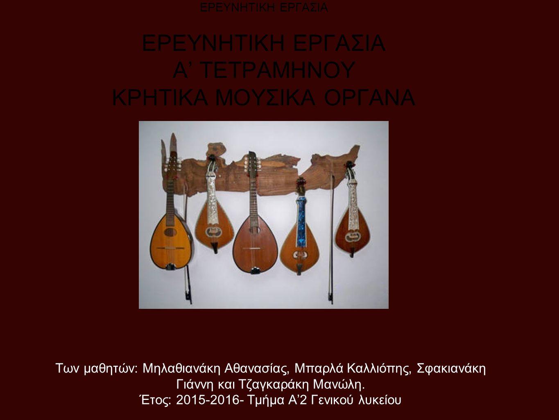 ΚΡΗΤΙΚΗ ΛΥΡΑ Έγχορδο μουσικό όργανο Καταγωγή: Ανατολή Λυράκι+ βροντόλυρα+ βιολί= σύγχρονη λύρα Παρουσία της λύρας στο Βυζάντιο (10ος αι.)—>όμοια με το αραβικό ρεμπάμπ Προέλευση της λύρας στην Κρήτη: α) Από τους Άραβες.