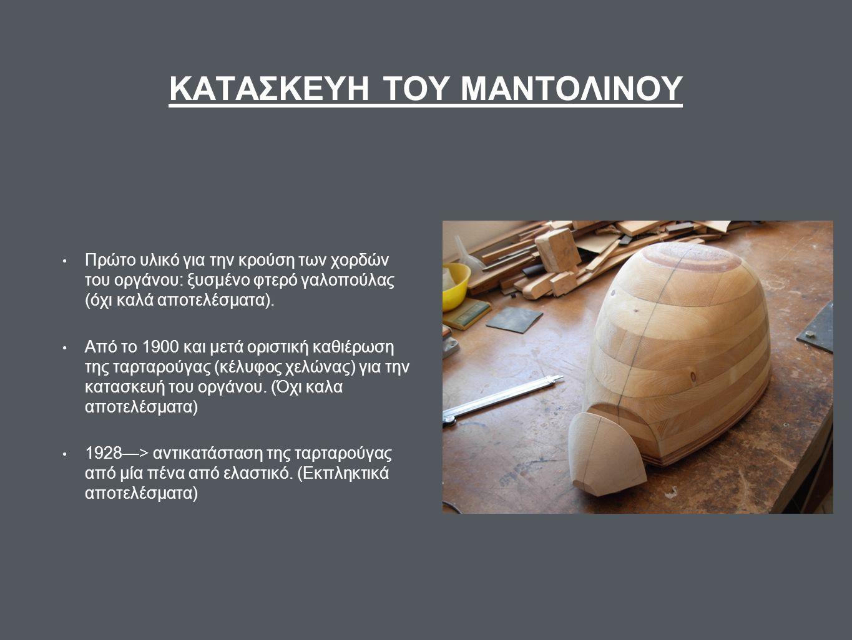 ΚΑΤΑΣΚΕΥΗ ΤΟΥ ΜΑΝΤΟΛΙΝΟΥ Πρώτο υλικό για την κρούση των χορδών του οργάνου: ξυσμένο φτερό γαλοπούλας (όχι καλά αποτελέσματα).