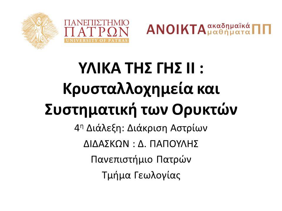 ΑΛΚΑΛΙΚΟΙ ΑΣΤΡΙΟΙ - ΟΡΘΟΚΛΑΣΤΟ Ορθόκλαστο (KAlSi 3 O 8 ) (Παπούλης Δ., 2015) 12