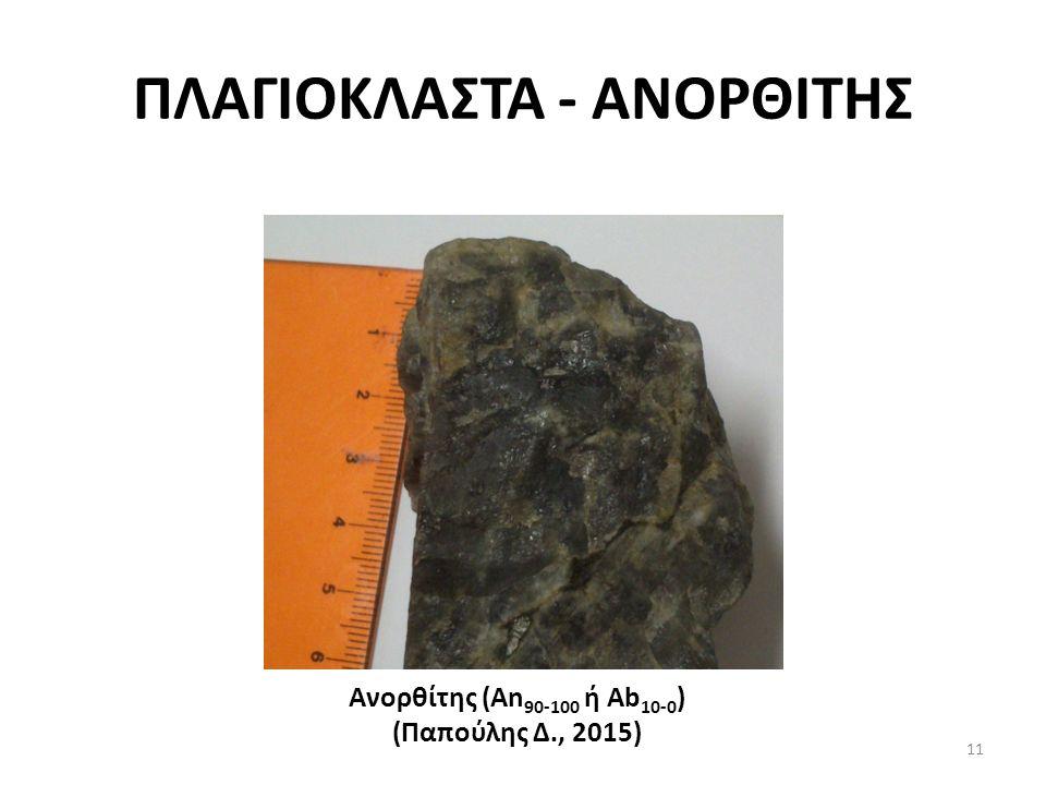 ΠΛΑΓΙΟΚΛΑΣΤΑ - ΑΝΟΡΘΙΤΗΣ Ανορθίτης (An 90-100 ή Ab 10-0 ) (Παπούλης Δ., 2015) 11