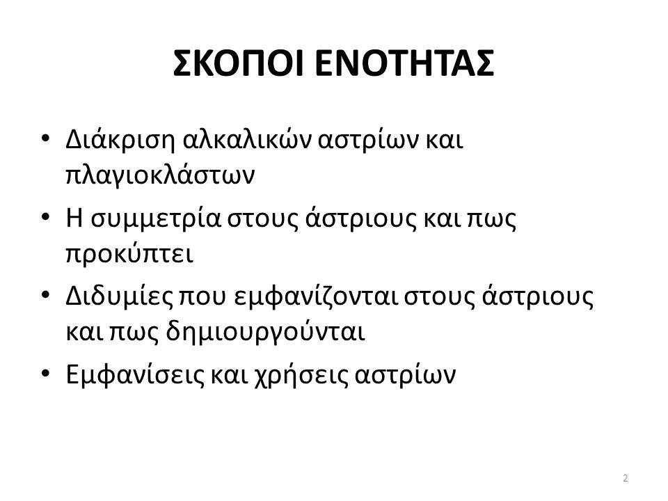 ΠΕΡΙΕΧΟΜΕΝΑ ΕΝΟΤΗΤΑΣ ΤΕΚΤΟΠΥΡΙΤΙΚΑ ΟΡΥΚΤΑ (FRAMEWORK SILICATES) ΆΣΤΡΙΟΙ 3