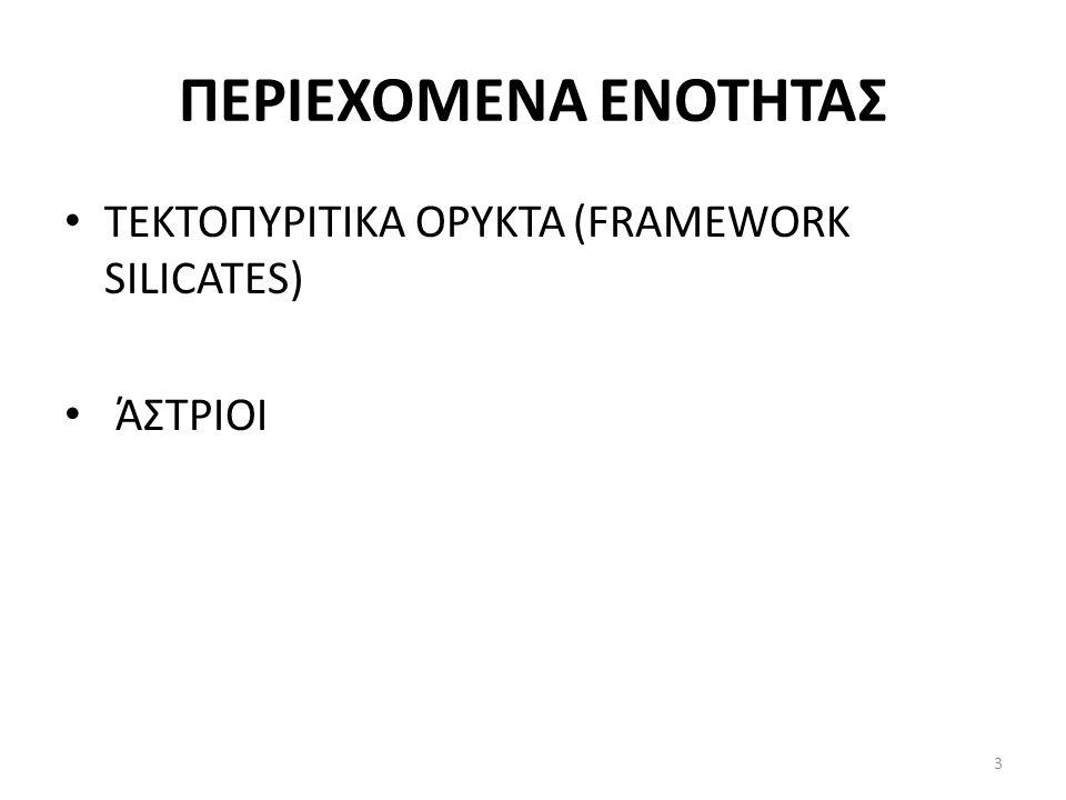 Η ΔΙΔΥΜΙΑ ΣΤΟΥΣ ΑΣΤΡΙΟΥΣ 2  Επίπεδα κατοπτρικά στο (010)  Εμφανίζεται στα Πλαγιόκλαστα (Τρικλινής συμμετρία)  Αποτέλεσμα του μετασχηματισμού από την αρχική μονοκλινή στην Τρικλινή συμμετρία.