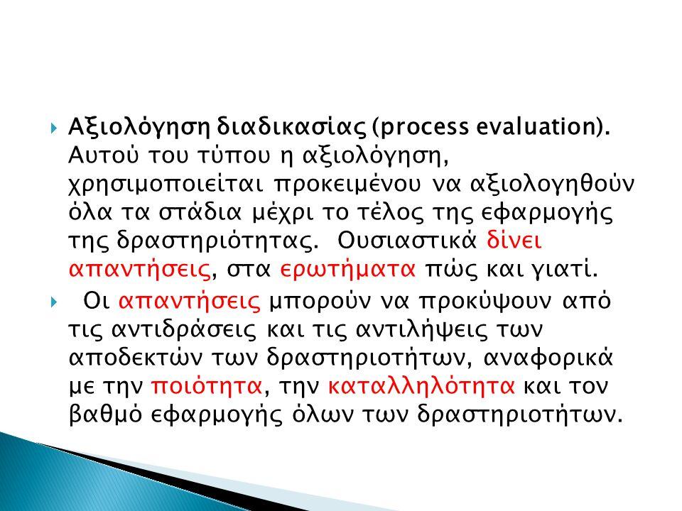  Αξιολόγηση διαδικασίας (process evaluation).