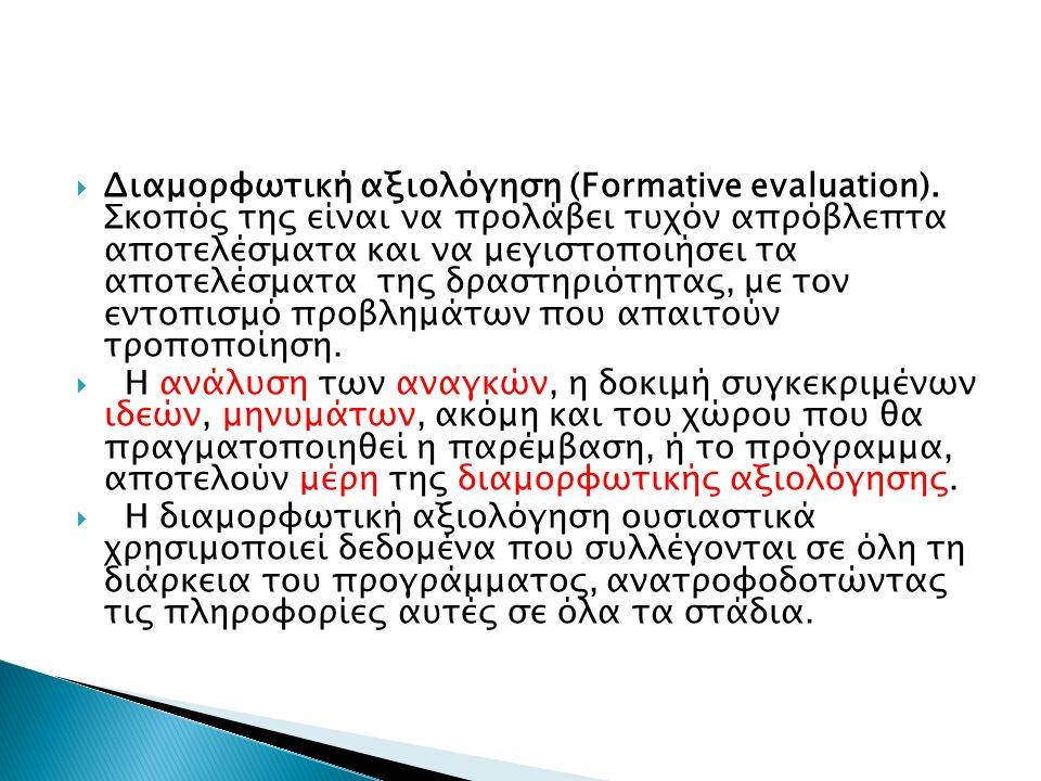  Διαμορφωτική αξιολόγηση (Formative evaluation).