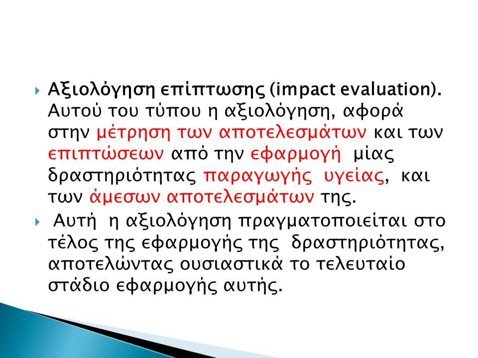  Αξιολόγηση επίπτωσης (impact evaluation).