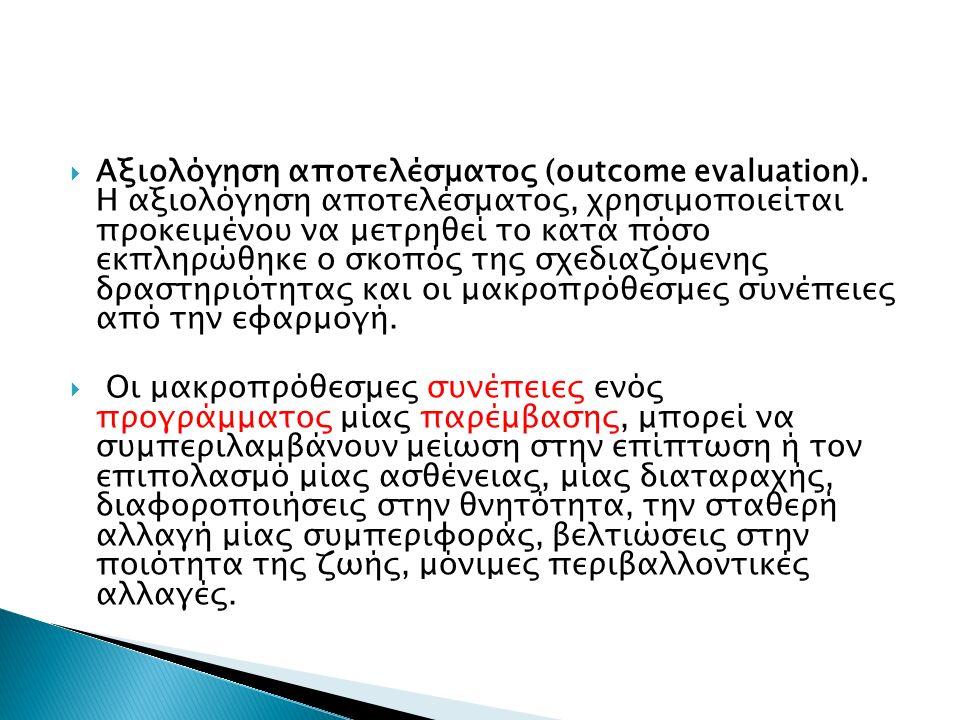  Αξιολόγηση αποτελέσματος (outcome evaluation).