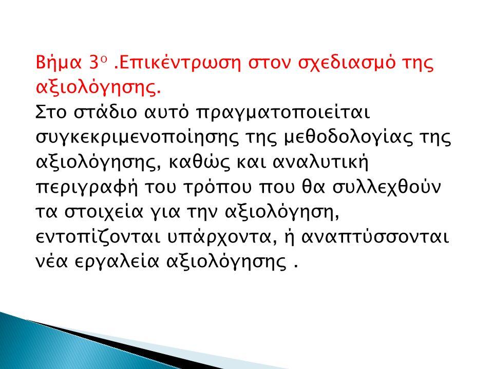 Βήμα 3 ο.Επικέντρωση στον σχεδιασμό της αξιολόγησης.