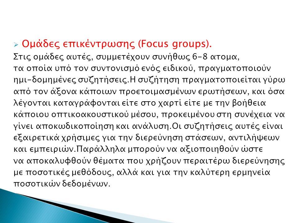  Ομάδες επικέντρωσης (Focus groups).