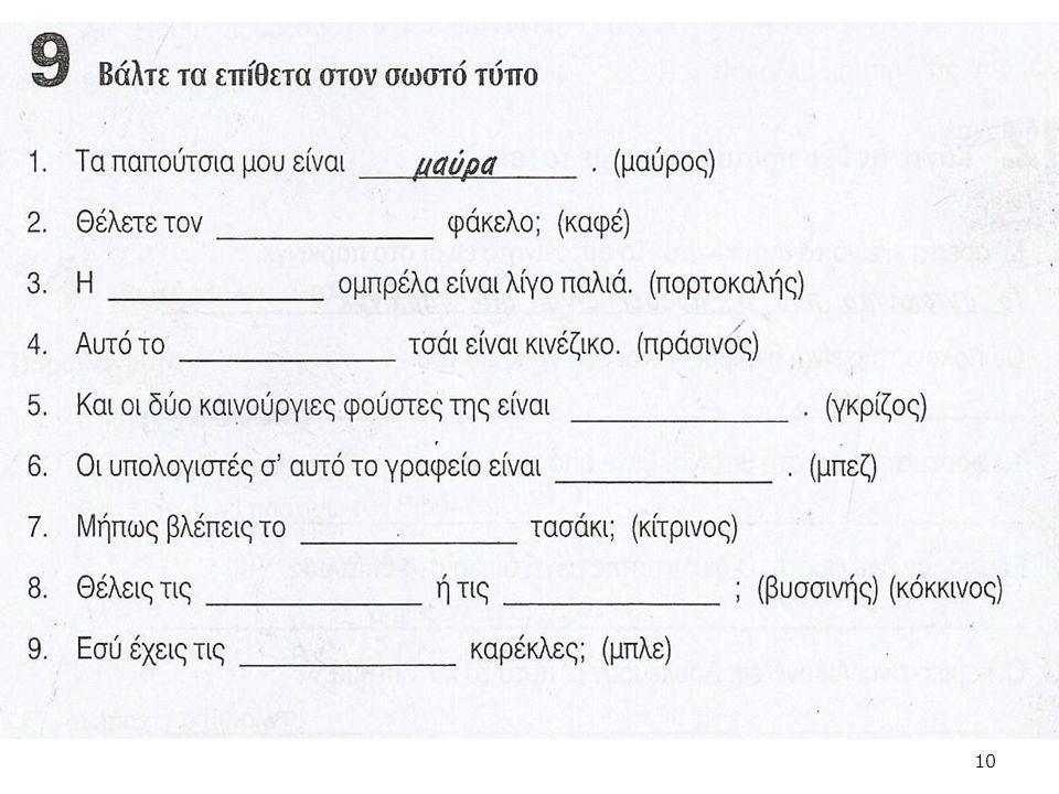 11 ΑΠΑΝΤΗΣΕΙΣ- answers  2.καφέ  3. πορτοκαλιά  4.