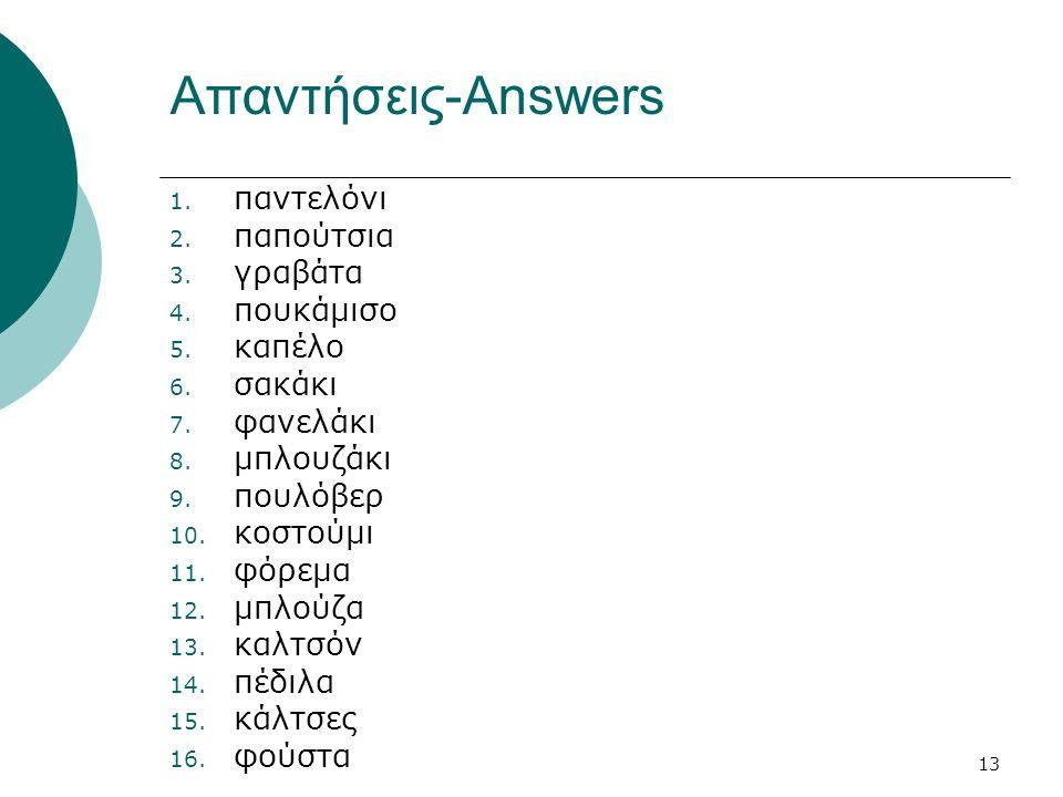 13 Απαντήσεις-Answers 1. παντελόνι 2. παπούτσια 3. γραβάτα 4. πουκάμισο 5. καπέλο 6. σακάκι 7. φανελάκι 8. μπλουζάκι 9. πουλόβερ 10. κοστούμι 11. φόρε