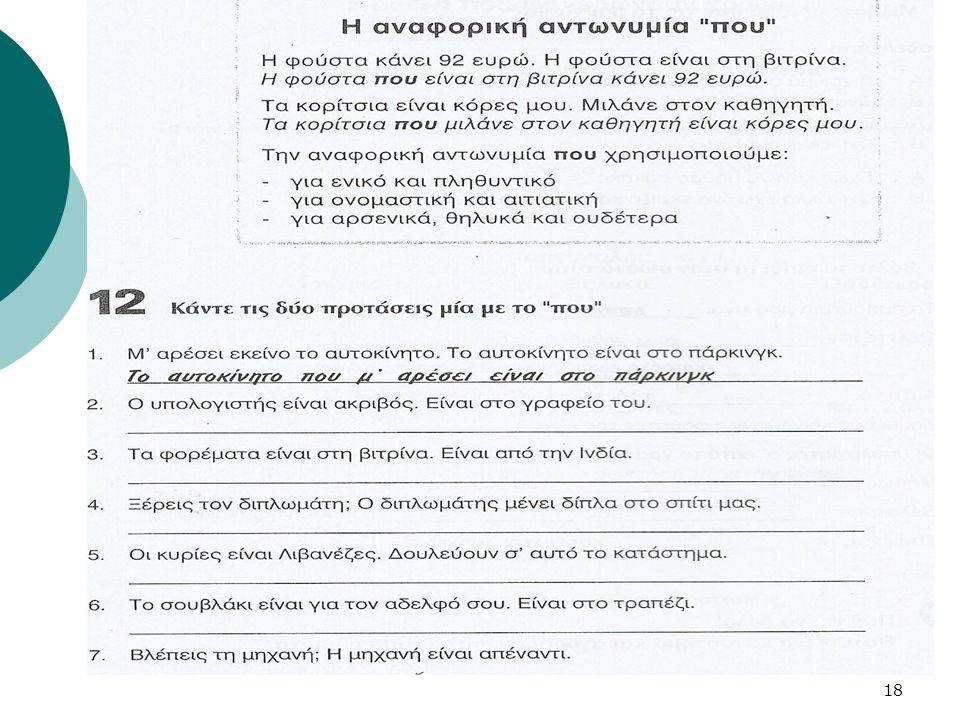 19 Απαντήσεις-Answers  2.Ο υπολογιστής που είναι στο γραφείο του είναι ακριβός.
