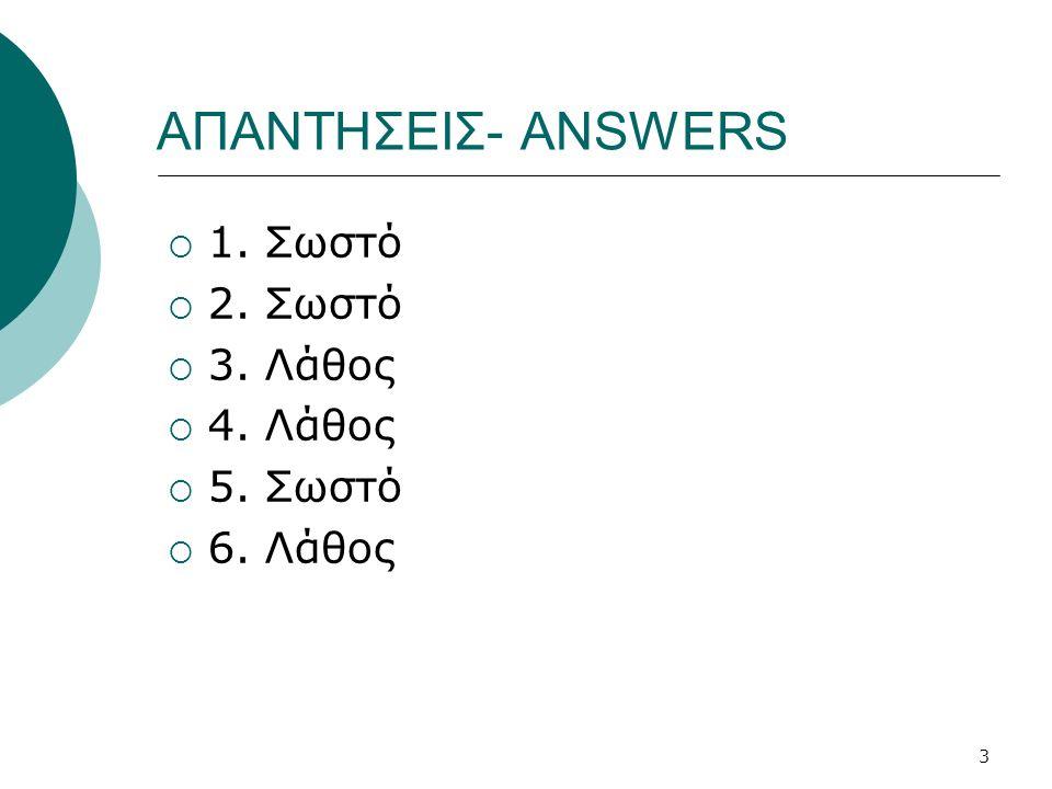 3 ΑΠΑΝΤΗΣΕΙΣ- ANSWERS  1. Σωστό  2. Σωστό  3. Λάθος  4. Λάθος  5. Σωστό  6. Λάθος