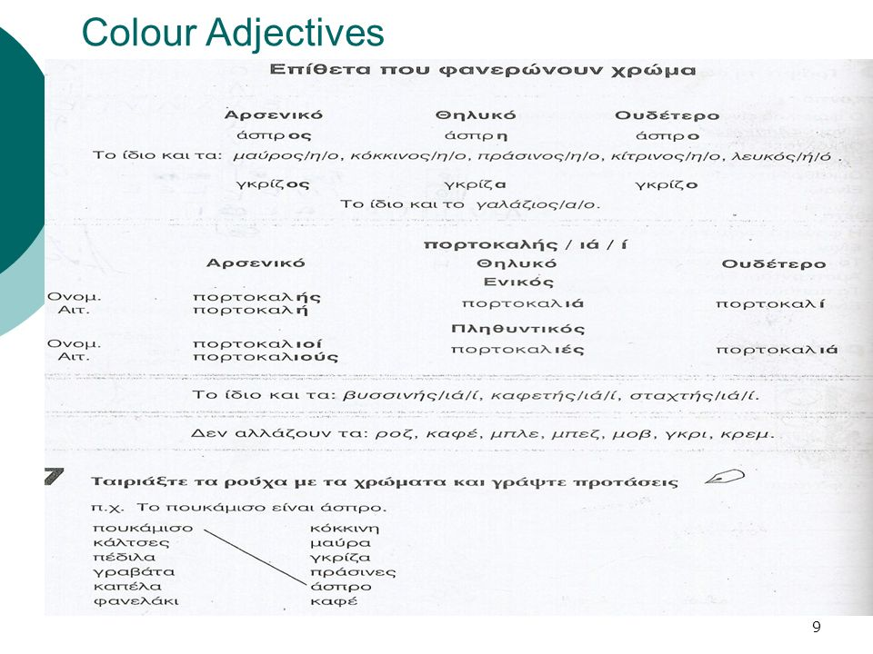9 Colour Adjectives