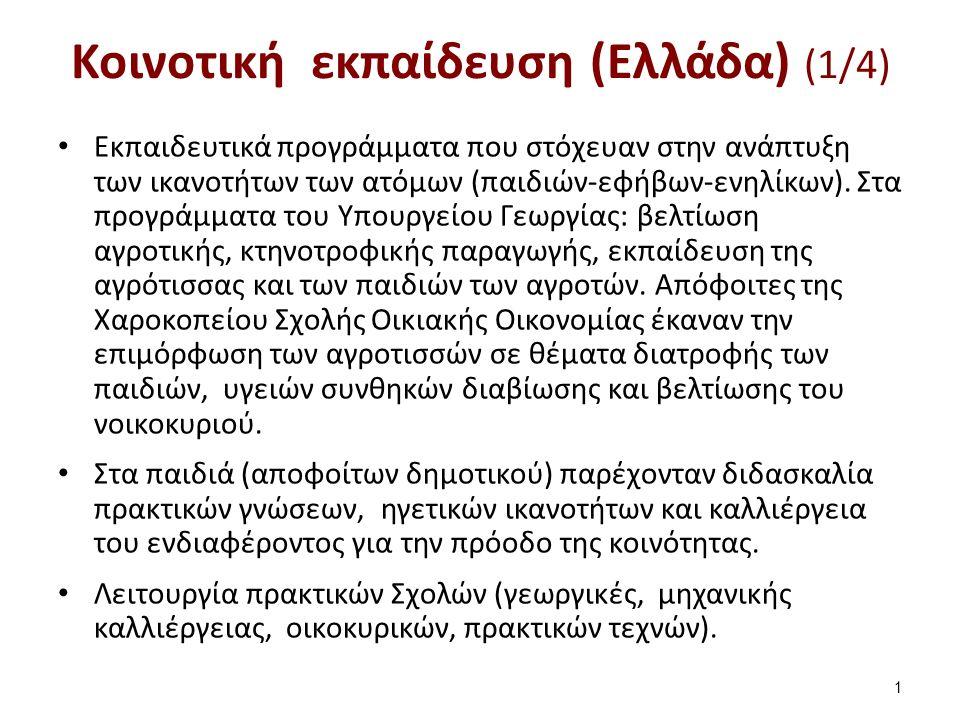 Κοινοτική εκπαίδευση (Ελλάδα) (1/4) Εκπαιδευτικά προγράμματα που στόχευαν στην ανάπτυξη των ικανοτήτων των ατόμων (παιδιών-εφήβων-ενηλίκων).