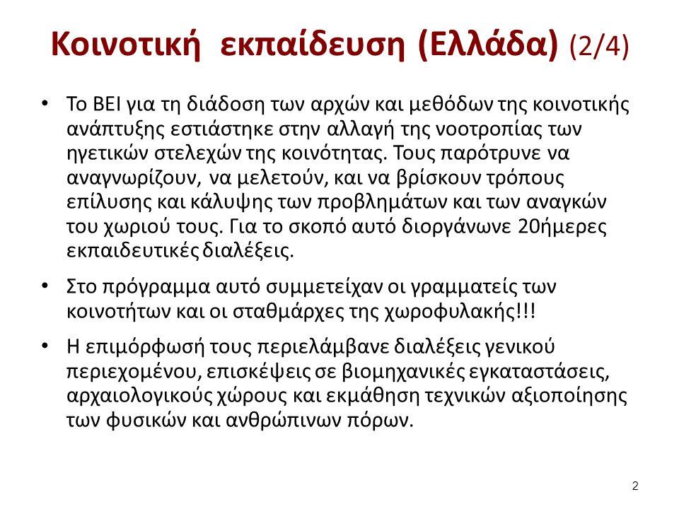 Κοινοτική εκπαίδευση (Ελλάδα) (2/4) Το ΒΕΙ για τη διάδοση των αρχών και μεθόδων της κοινοτικής ανάπτυξης εστιάστηκε στην αλλαγή της νοοτροπίας των ηγετικών στελεχών της κοινότητας.