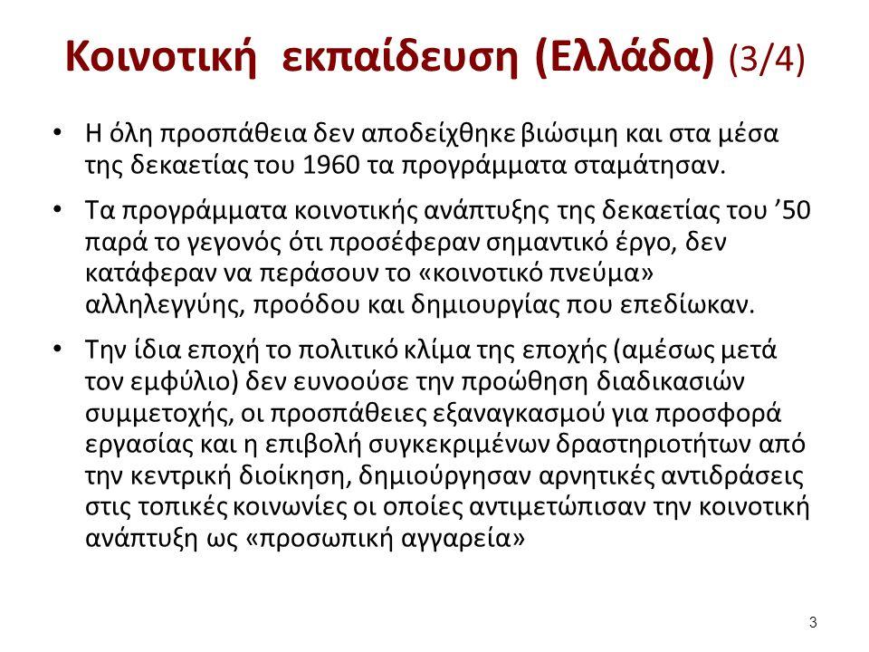 Κοινοτική εκπαίδευση (Ελλάδα) (3/4) Η όλη προσπάθεια δεν αποδείχθηκε βιώσιμη και στα μέσα της δεκαετίας του 1960 τα προγράμματα σταμάτησαν.