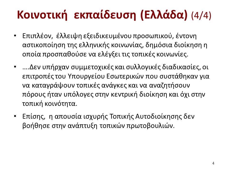 Κοινοτική εκπαίδευση (Ελλάδα) (4/4) Επιπλέον, έλλειψη εξειδικευμένου προσωπικού, έντονη αστικοποίηση της ελληνικής κοινωνίας, δημόσια διοίκηση η οποία προσπαθούσε να ελέγξει τις τοπικές κοινωνίες.