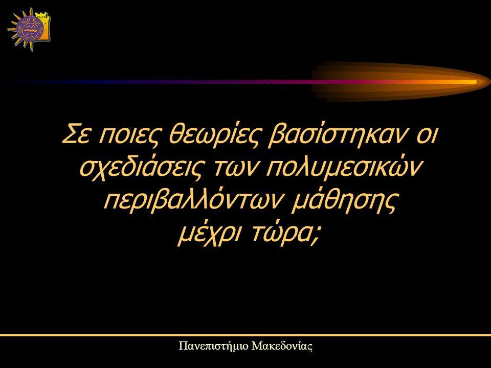 Πανεπιστήμιο Μακεδονίας Σε ποιες θεωρίες βασίστηκαν οι σχεδιάσεις των πολυμεσικών περιβαλλόντων μάθησης μέχρι τώρα;