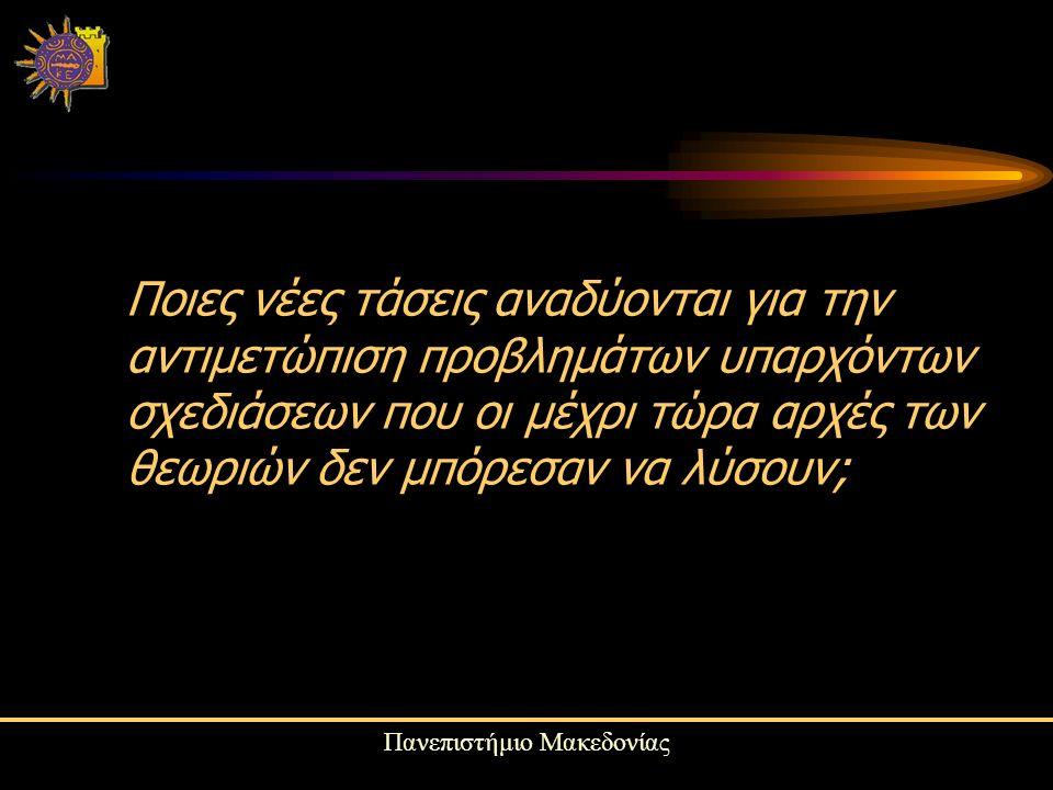 Πανεπιστήμιο Μακεδονίας Ποιες νέες τάσεις αναδύονται για την αντιμετώπιση προβλημάτων υπαρχόντων σχεδιάσεων που οι μέχρι τώρα αρχές των θεωριών δεν μπόρεσαν να λύσουν;