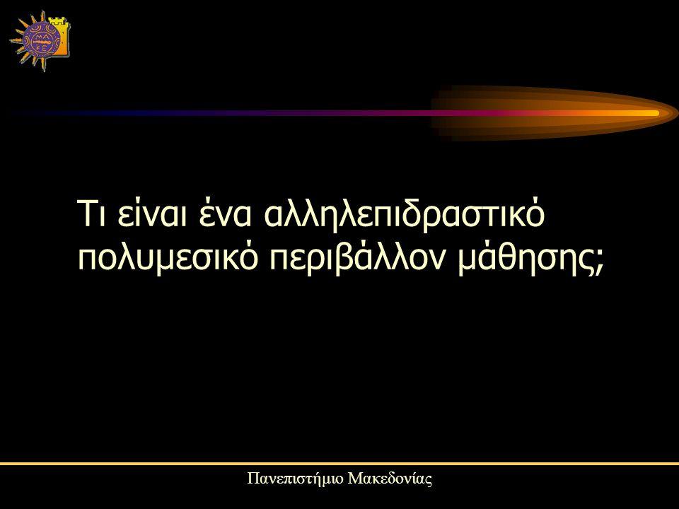 Πανεπιστήμιο Μακεδονίας Τι είναι ένα αλληλεπιδραστικό πολυμεσικό περιβάλλον μάθησης;