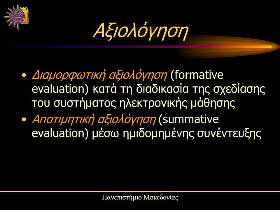 Πανεπιστήμιο Μακεδονίας Αξιολόγηση Διαμορφωτική αξιολόγηση (formative evaluation) κατά τη διαδικασία της σχεδίασης του συστήματος ηλεκτρονικής μάθησης Αποτιμητική αξιολόγηση (summative evaluation) μέσω ημιδομημένης συνέντευξης