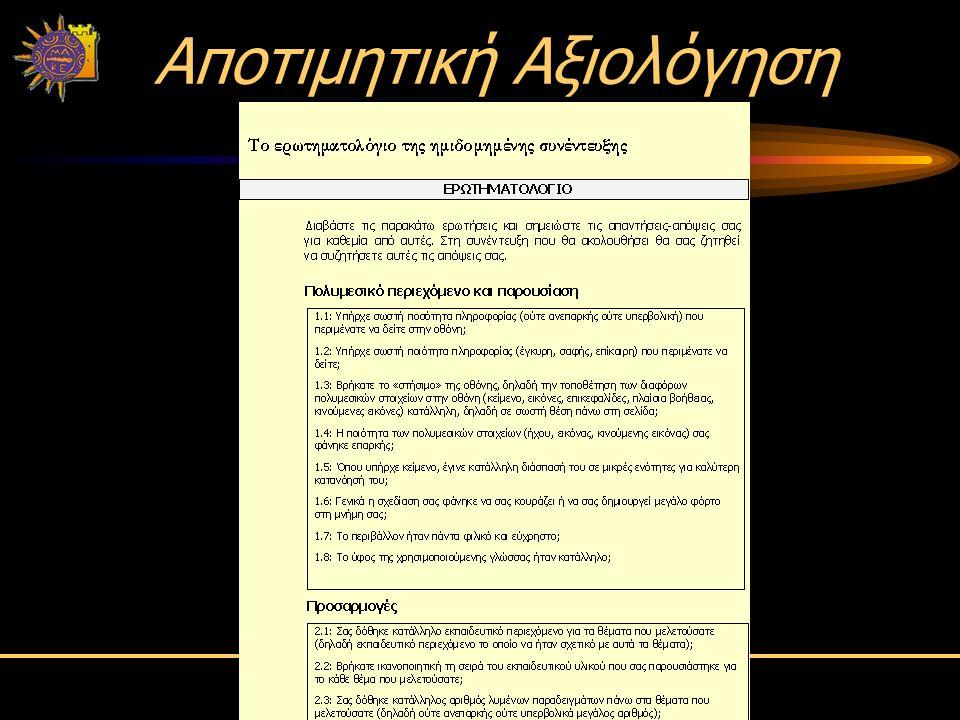 Πανεπιστήμιο Μακεδονίας Αποτιμητική Αξιολόγηση