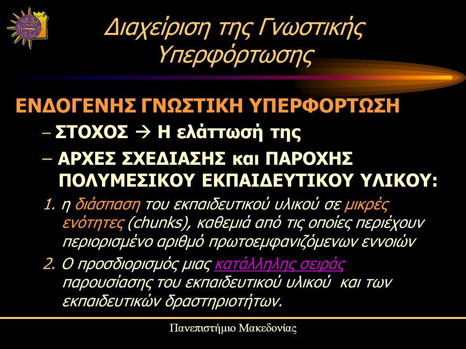 ΕΝΔΟΓΕΝΗΣ ΓΝΩΣΤΙΚΗ ΥΠΕΡΦΟΡΤΩΣΗ – ΣΤΟΧΟΣ  Η ελάττωσή της – ΑΡΧΕΣ ΣΧΕΔΙΑΣΗΣ και ΠΑΡΟΧΗΣ ΠΟΛΥΜΕΣΙΚΟΥ ΕΚΠΑΙΔΕΥΤΙΚΟΥ ΥΛΙΚΟΥ: 1.