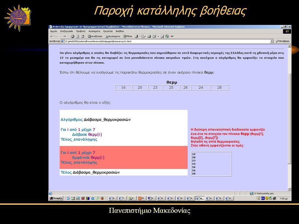 Πανεπιστήμιο Μακεδονίας Παροχή κατάλληλης βοήθειας