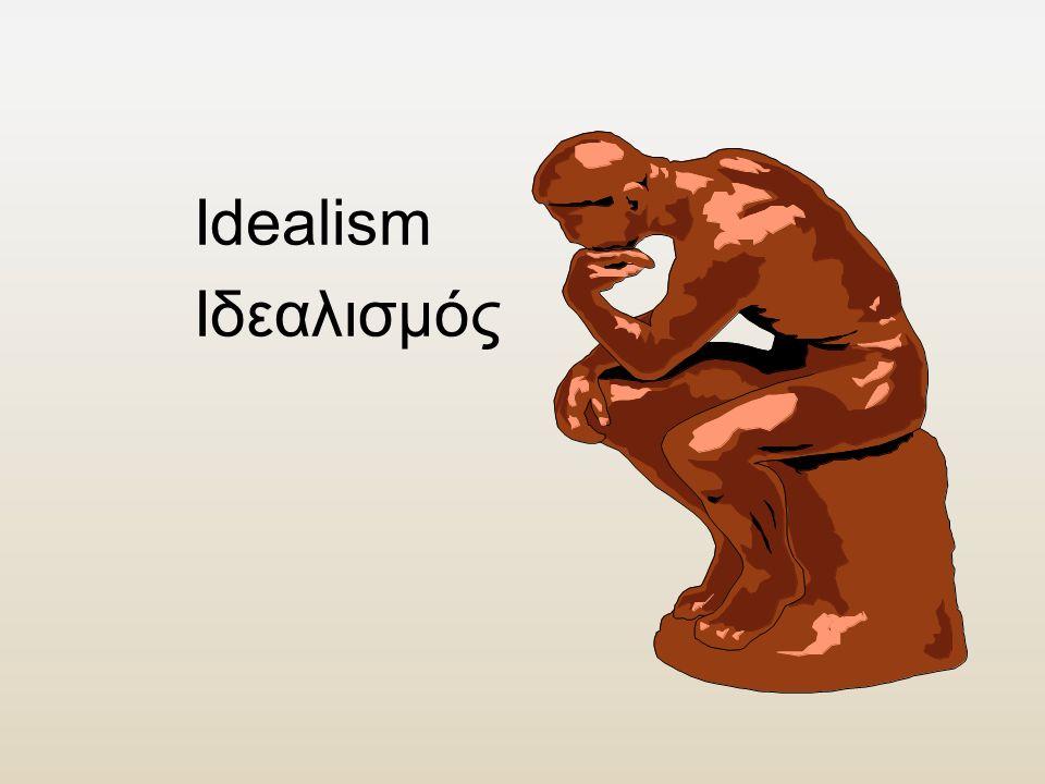 Εκπαιδευτικοί στόχοι του ιδεαλισμού Η αληθινή εκπαίδευση σχετίζεται με τις ιδέες και όχι με την ύλη.