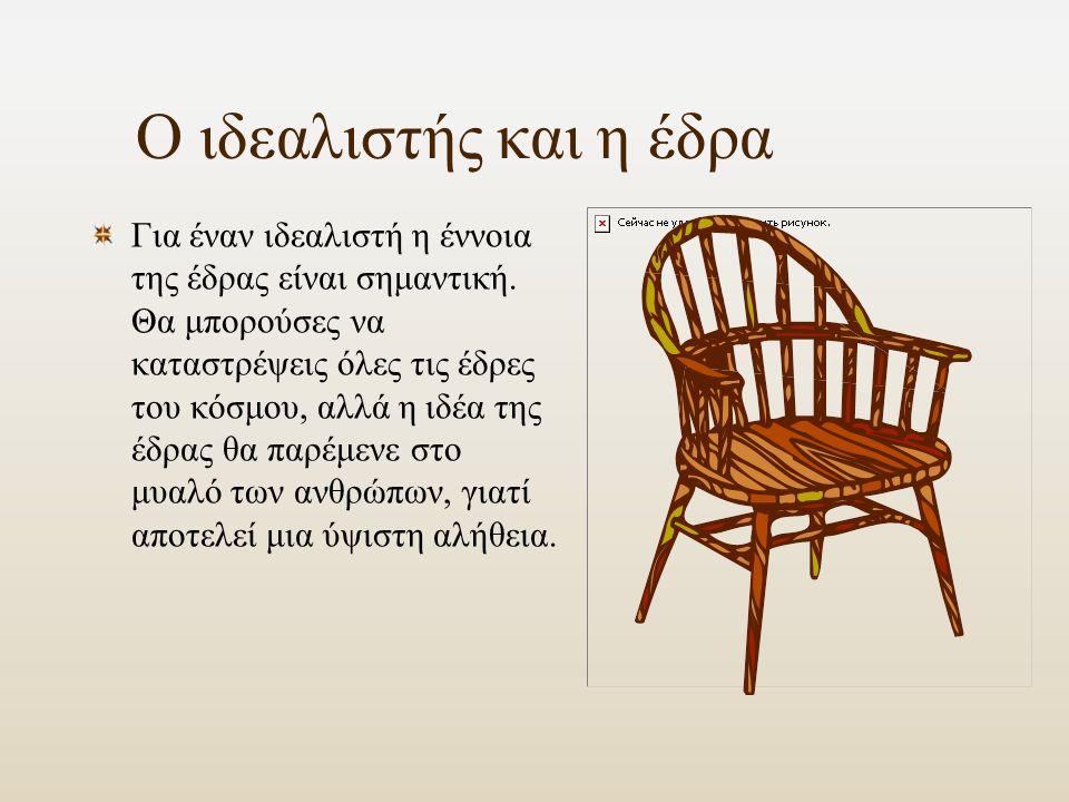 Ο ιδεαλιστής και η έδρα Για έναν ιδεαλιστή η έννοια της έδρας είναι σημαντική.