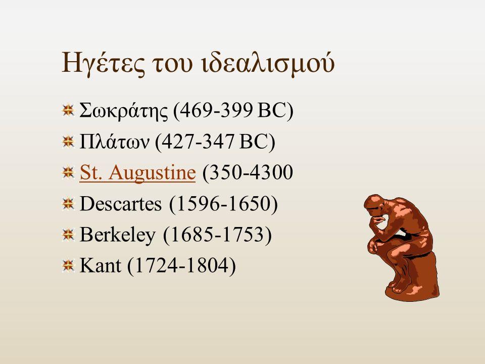Ηγέτες του ιδεαλισμού Σωκράτης (469-399 BC) Πλάτων (427-347 BC) St.