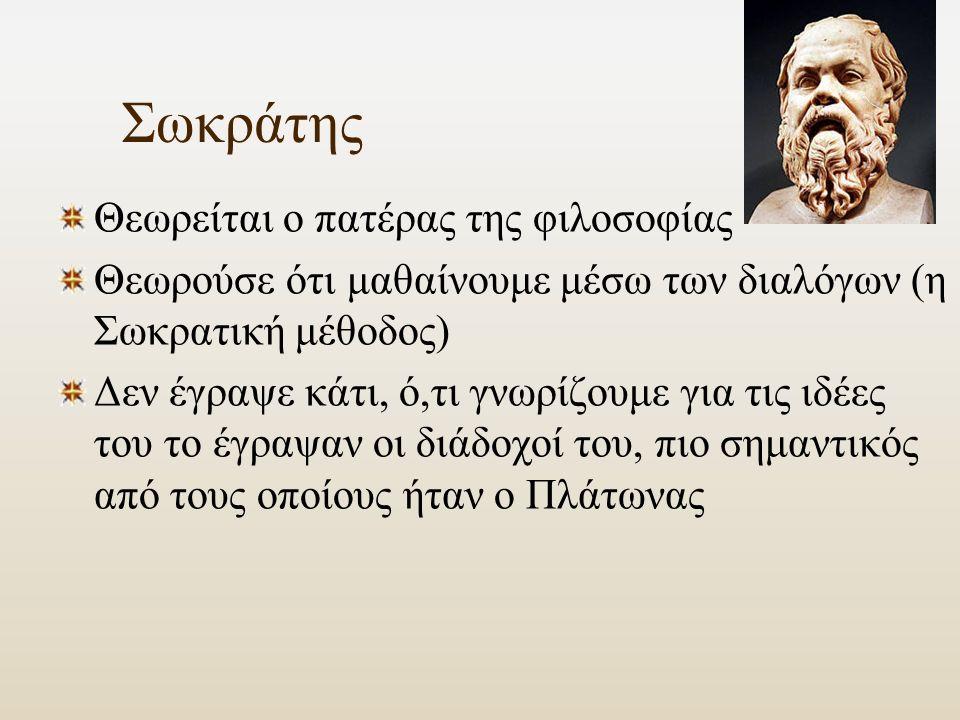 Σωκράτης Θεωρείται ο πατέρας της φιλοσοφίας Θεωρούσε ότι μαθαίνουμε μέσω των διαλόγων (η Σωκρατική μέθοδος) Δεν έγραψε κάτι, ό,τι γνωρίζουμε για τις ιδέες του το έγραψαν οι διάδοχοί του, πιο σημαντικός από τους οποίους ήταν ο Πλάτωνας