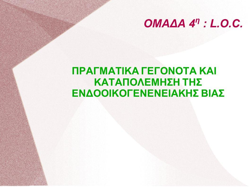 ΟΜΑΔΑ 4 η : L.O.C. ΠΡΑΓΜΑΤΙΚΑ ΓΕΓΟΝΟΤΑ ΚΑΙ ΚΑΤΑΠΟΛΕΜΗΣΗ ΤΗΣ ΕΝΔΟΟΙΚΟΓΕΝΕΝΕΙΑΚΗΣ ΒΙΑΣ