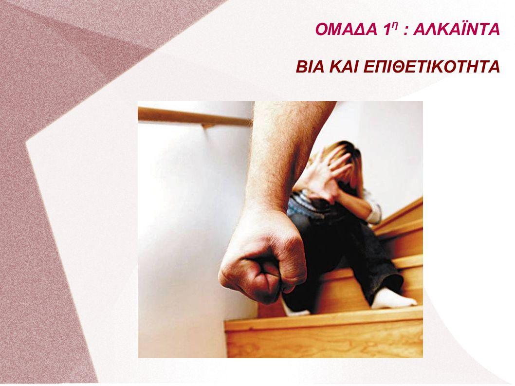 ΕΙΣΑΓΩΓΗ Αιτίες και μορφές ενδοοικογενειακής βίας