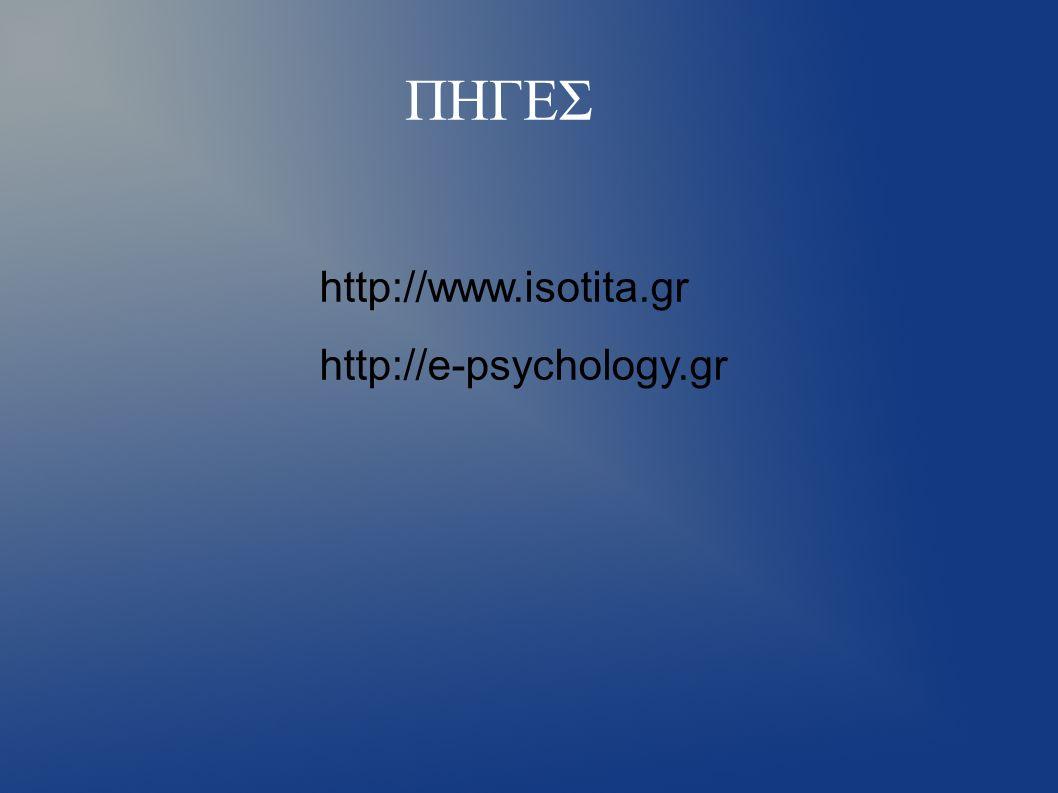 ΠΗΓΕΣ http://www.isotita.gr http://e-psychology.gr