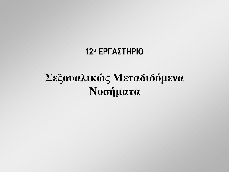 12 ο ΕΡΓΑΣΤΗΡΙΟ Σεξουαλικώς Μεταδιδόμενα Νοσήματα